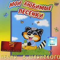 Vladimir Shainskiy. Moi lyubimye pesenki - Wladimir Schainski