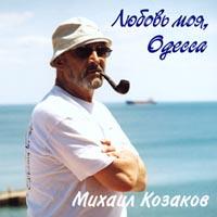 Michail Kosakow. Ljubow moja, Odessa. Monospektakl  - Mihail Kozakov, Larisa Dolina, Kvartet Igorya Butmana