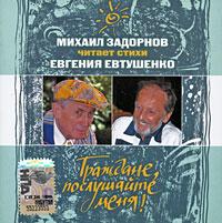 Mihail Zadornov chitaet stihi Evgeniya Evtushenko. Grazhdane, poslushayte menya - Mihail Zadornov