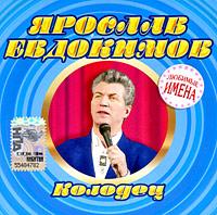 Yaroslav Evdokimov. Kolodec - Yaroslav Evdokimov