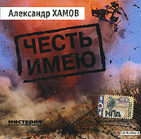 Aleksandr Hamov. Chest' imeyu - Aleksandr Hamov