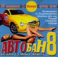 Various Artists. Avtoban 8 - Olga Pozdnyakovskaya, Provokaciya , Arbat , Stimul , Shpiony kak my , No Limit