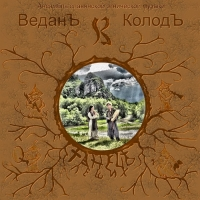 Vedan Kolod. The dance of the wood spirits (Vedan' Kolod'. Tanets Leshih) - Vedan Kolod