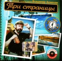 Vladimir Asmolov. Tri stranitsy - Vladimir Asmolov