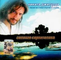 Никита Джигурда. Золотая сорвиголова. Песни на стихи Сергея Есенина - Никита Джигурда