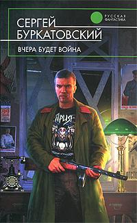Сергей Буркатовский. Вчера будет война - Сергей Буркатовский