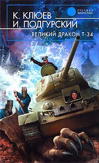 K. Klyuev, I. Podgurskij. Velikij Drakon T-34 - Igor Podgurskiy, Konstantin Klyuev