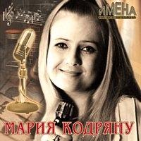 Marija Kodrjanu. Imena na wse wremena - Mariya Kodryanu