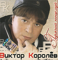 Виктор Королев. Горячий поцелуй - Виктор Королев