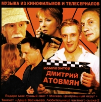 Dmitrij Atovmyan. Muzyka iz kinofilmov i teleserialov - Dmitriy Atovmyan