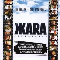 Heat. Soundtrack (ZHara. Soundtrack) - Fedor Bondarchuk, Sibir , Tokio , Oleg Chubykin, Timati , Lomonosov , Basta