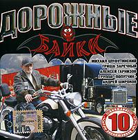 Dorozhnye bayki - Mikhail Shufutinsky, Stas Nazimov, Yasha Boyarskiy, Sergej Kama, Vlad Yasen, Garnizov Aleksey,