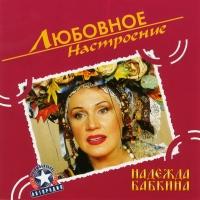 Nadezhda Babkina. Lyubovnoe nastroenie - Nadezhda Babkina