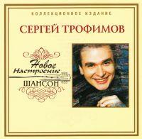 Trofim. Novoe nastroenie shanson - Sergei Trofimov (Trofim)