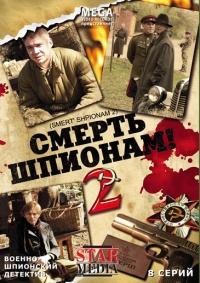 Smert shpionam 2 - Anna Gres, Sergey Pilyutikov, Mark Gres, Maksim Stepanov, Yuriy Minzyanov, Vladislav Ryashin, Albert Filozov