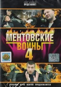 Cop Wars 4 (Mentovskie voyny 4) - Egor Abrosimov, Pavel Malkov, Maksim Koshevarov, Maksim Esaulov, Andrej Romanov, Aleksey Solodov, Ada Staviskaya