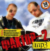 MP3 CD Faktor 2. mp3 Collection - Faktor-2
