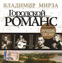 Владимир Мирза. Городской романс - Владимир Мирза