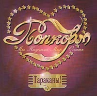 Tarakany! Popkorm (2000) - Tarakany!