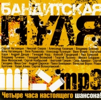 Various Artists. Banditskaja pulja. mp3 Collection - Ivan Moskovskiy, Sergey Nagovicyn, Aleksandr Kuznecov, Yasha Boyarskiy, Mihail Bondarev, Aleksey Gorodeckiy, Andrey Shirokov