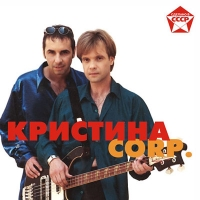 Kristina Corp. mp3 Collection (mp3) - Kristina Corp.