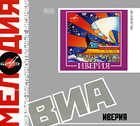 Melodija: wokalno-instrumentalnye ansambli. Iwerija - Ansambl