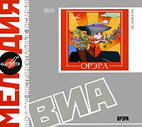 Melodiya: vokalno-instrumentalnye ansambli. Orera - VIA Orera