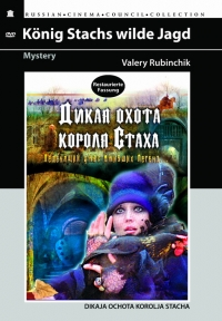 The Savage Hunt of King Stach (Dikaya ohota korolya Staha) (Restored Version) (Diamant) - Valerij Rubinchik, Evgeniy Glebov, Tatyana Loginova, Albert Filozov, Boris Plotnikov, Boris Hmelnickiy, Igor Klass