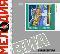 Melodiya: vokalno-instrumentalnye ansambli. Poyuschie gitary - VIA