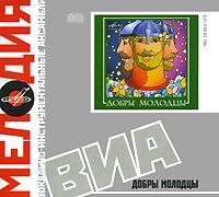 Melodiya: vokalno-instrumentalnye ansambli. Dobry molodtsy - VIA