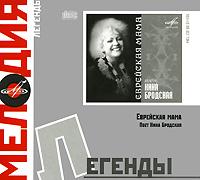 Мелодия: легенды. Нина Бродская. Еврейская мама - Нина Бродская