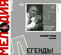 Melodiya: legendy. Vladimir Troshin. Priznanie - Vladimir Troshin, Ansambl