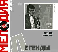 Audio CD Melodiya: legendy. Karel Gott. Vstrechaj vesnu - Karel Gott, Instrumentalnyj ansambl p/u A. Babadzhanyana , Orkestr Ladislava Shtaydla