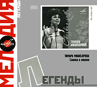 Мелодия: легенды. Тамара Миансарова. Сказка о любви - Тамара Миансарова