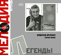 Melodiya: legendy. Georgij Garanyan. Provereno vremenem - Georgiy Garanyan, Instrumentalnyj ansambl p/u A. Babadzhanyana