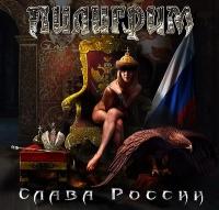 Пилигрим. Слава России (Переиздание 2008) - Пилигрим