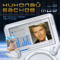 MP3 CD Nikolaj Baskov (mp3) (2007) - Nikolay Baskov