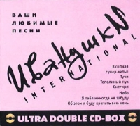Ivanushki International. Vashi lyubimye pesni (2 CD BOX) - Ivanushki International