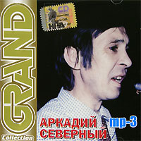 Arkadiy Severnyy. Grand Collection. mp3 Collection - Arkady Severny