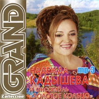 Надежда Кадышева. Grand Collection (mp3) - Надежда Кадышева, Наташа Королева, Золотое кольцо , Николай Басков, Олег Газманов, Иосиф Кобзон, Александр Малинин