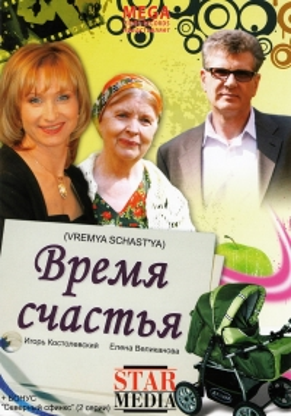 Vremya schastya - Dmitriy Sorokin, Igor Kostolevskiy, Tatyana Rogozina, Tatyana Augshkap, Elena Velikanova, Ivan Nikolaev, Olga Prokofeva