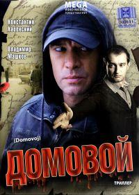 The Ghost (Domowoj) - Karen Oganesyan, Nino Katamadze, Oleg Malovichko, Zaur Bolotaev, Irakli Karbaya, Ruben Dishdishyan, Anna Melikyan