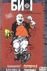 Britogolovye idut. Film-kontsert - Korroziya Metalla , Kolowrat , Ciklon B. , Gipotalamus
