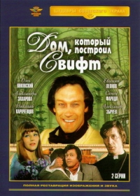 The House That Swift Built (Dom, kotorij postroil Swift) - Mark Zaharov, Gennadiy Gladkov, Grigoriy Gorin, Lev Bunin, Oleg Yankovskiy, Vsevolod Larionov, Evgeniy Leonov