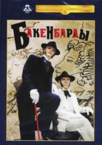 Sideburns (Bakenbardy) - Yuriy Mamin, Aleksey Zalivalov, Vyacheslav Leykin, Sergey Nekrasov, Aleksandr Polovcev, Aleksandr Lykov, Viktor Suhorukov