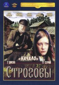 The Strogovs (Strogovy) (2 DVD) - Vladimir Vengerov, Isaak Shvarts, Georgiy Markov, Eduard Shim, Lev Kolganov, Lyudmila Gurchenko, Bulat Okudzhava