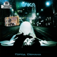 Elka (Yolka). Gorod obmana (+Bonus Tracks) (2007) - Elka