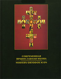Современная православная икона. Modern Ortodox Icon (Подарочное издание) - Нина Кутейникова
