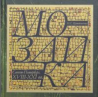 Mosaic. St. Petersburg. XVIII-XXI (Gift Edition) - Nina Kuteynikova