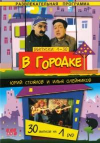 В Городке. Выпуски № 1-30 - Илья Олейников, Юрий Стоянов